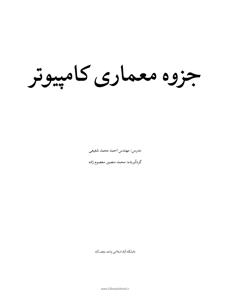 جزوه معماری کامپیوتر احمد محمد شفیعی
