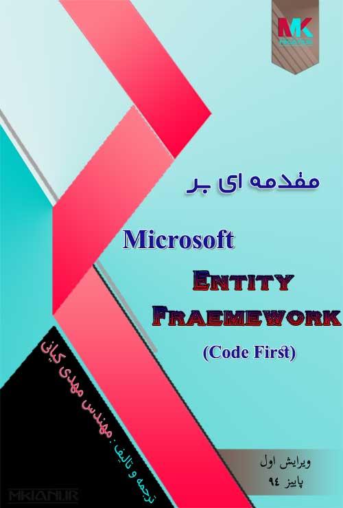 کتاب فارسی مقدمه ای بر Microsoft Entity Framework Code First