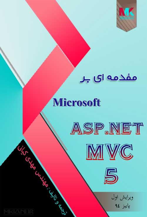 کتاب فارسی مقدمه ای بر Microsoft ASP.NET MVC 5