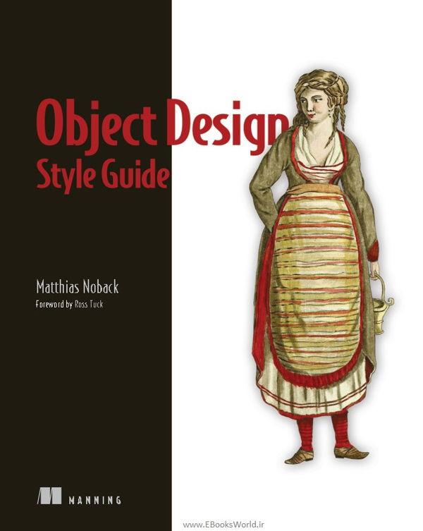 کتاب Object Design Style Guide
