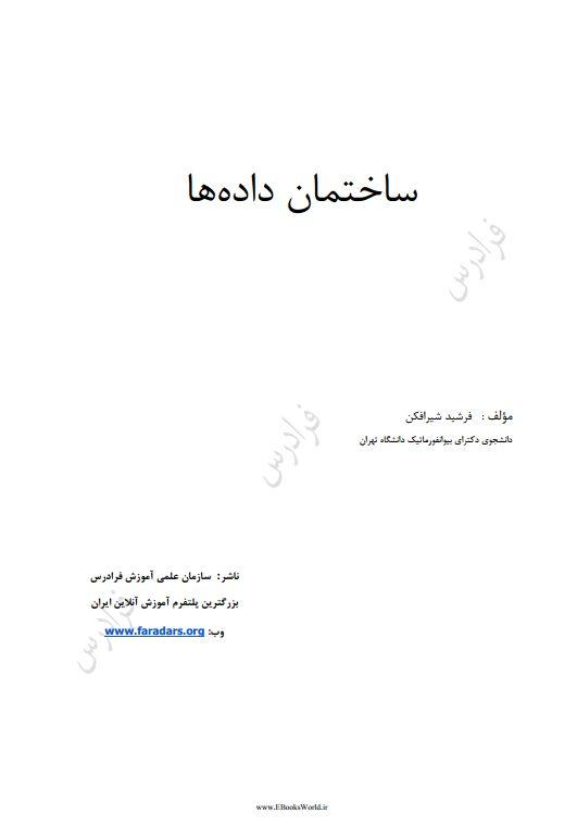 کتاب آموزش ساختمان داده ها
