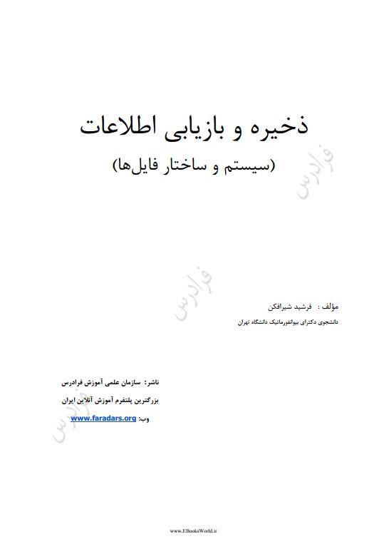 کتاب آموزش ذخیره و بازیابی اطلاعات