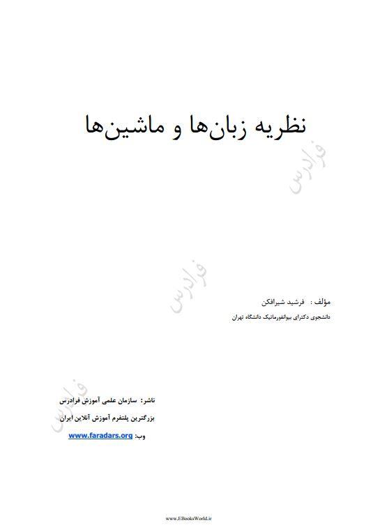 کتاب آموزش نظریه زبان ها و ماشین